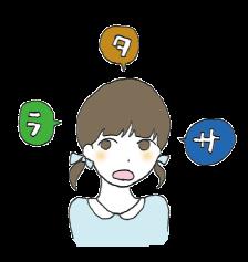 発音(舌たらずな話し方)