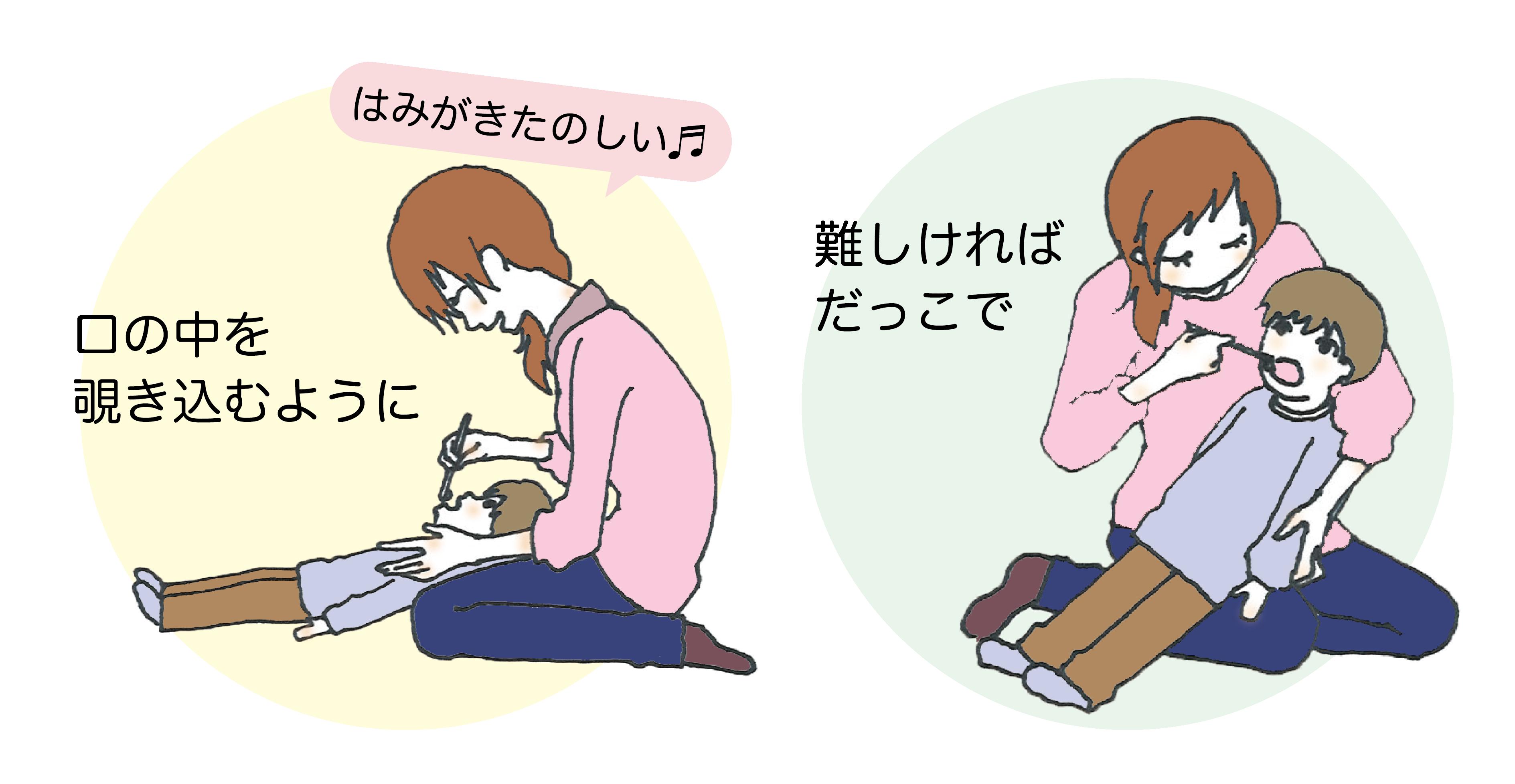 歯磨きの姿勢